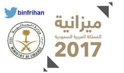 ميزانية 2017 .. الأولى في تاريخ السعودية