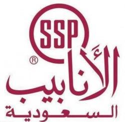 تحليل الأنابيب السعودية  13-9-2021